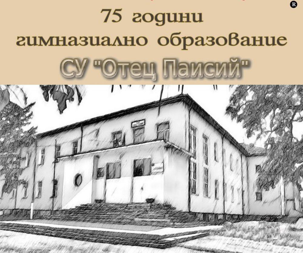 """СУ """"Отец Паисий"""", с. Медковец, обл. Монтана"""